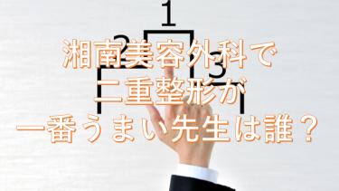 湘南美容外科の東京で二重整形が上手い先生は?